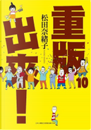 重版出來! 10 by 松田奈緒子