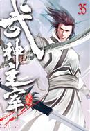 武神主宰35 by 紫皇