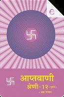 आप्तवाणी-१२ (पूर्वार्ध) by दादा भगवान