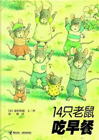 14只老鼠吃早餐  by 图, 岩村和朗文