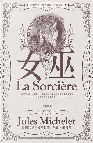 女巫 by 朱爾.米榭勒(Jules Michelet)