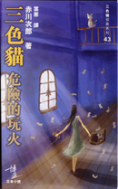 三色貓危險的玩火 by 赤川 次郎