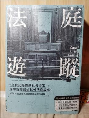 法庭遊蹤 by 逸本櫻