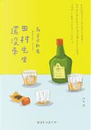 田村先生還沒來 by 朝倉可斯蜜