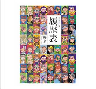 履歷表 by Jimmy Liao