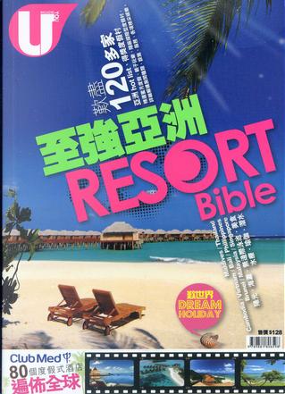 至強亞洲Resort Bible by U-Magazine