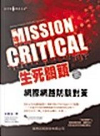 生死關頭之網際網路防駭對策 by Bradley Dunsmore, Jeffrey W. Brown, MIchael Cross