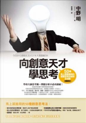 向創意天才學思考 by 中野明