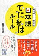 日本語てにをはルール by 石黒圭