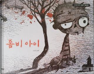 좀비 아이 by 고문영, 조용
