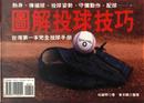 圖解投球技巧 by 曾文誠, 杜福明