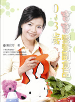 0~3歲寶寶營養副食品 by 謝宜芳