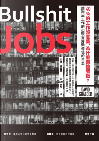 40%的工作沒意義,為什麼還搶著做? by David Graeber