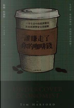 誰賺走了你的咖啡錢 by Tim Harford