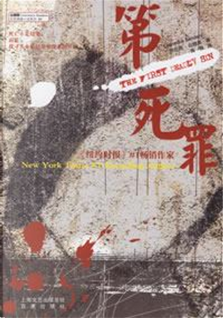 第一死罪 by 山德斯