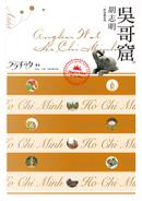 吳哥窟 胡志明 by JTB Publishing, Inc