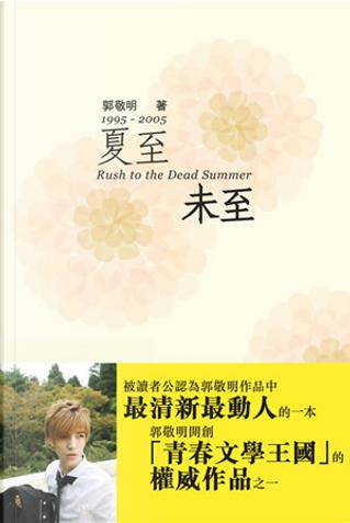 1995-2005夏至未至 by 郭敬明