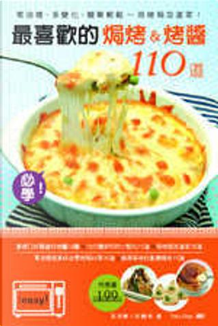 最喜歡的焗烤&烤醬110道 by 朱秋樺