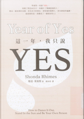 這一年,我只說YES by Shonda Rhimes