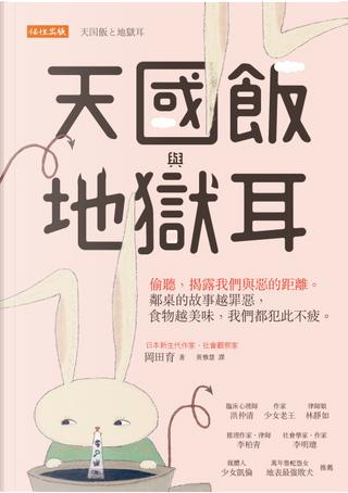 天國飯與地獄耳 by 岡田育