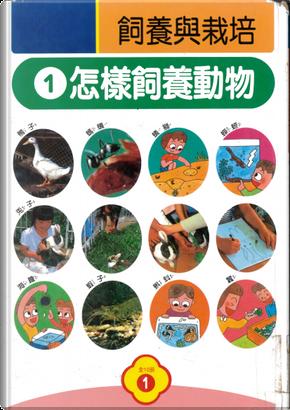 飼養與栽培 1 怎樣飼養動物 by 光復書局編輯部