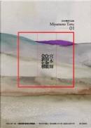 錦繡(二版) by 宮本 輝