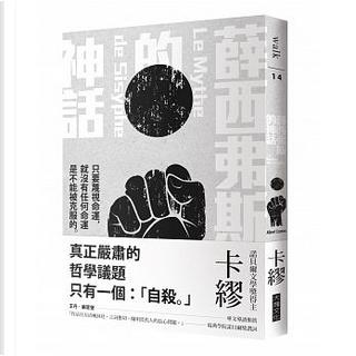 薛西弗斯的神話 by Albert Camus
