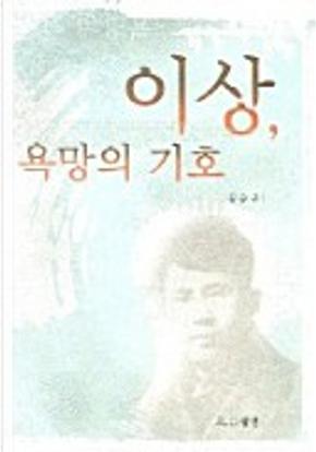 이상, 욕망의기호 by 김승구