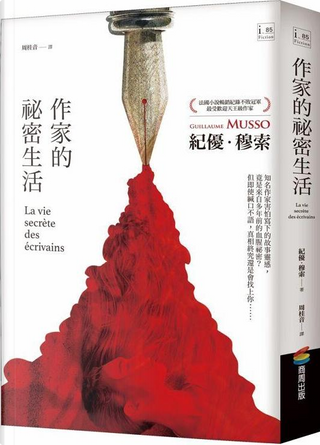 作家的祕密生活 by Guillaume Musso, 紀優.穆索