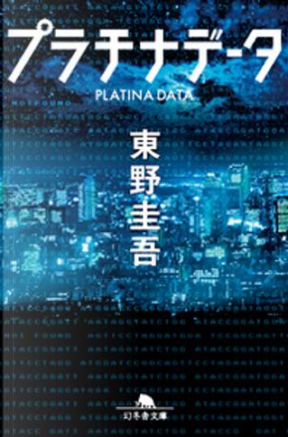 プラチナデータ by 東野 圭吾
