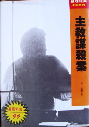 主教謀殺案 by S.S. Van Dine
