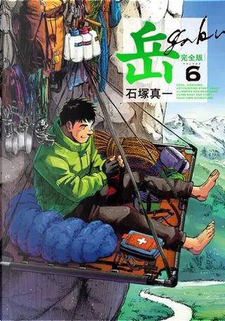 岳 完全版 VOLUME 6 by 石塚真一