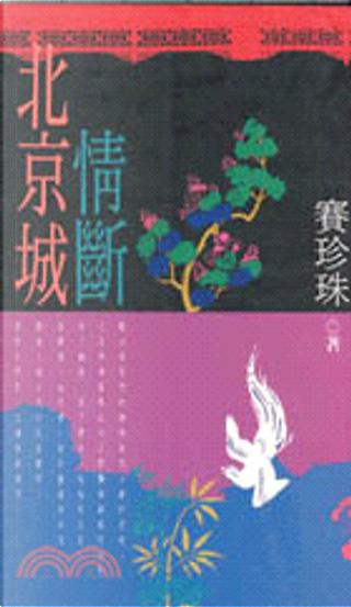 情斷北京城 by Pearl S. Buck