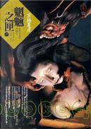 魍魎之匣(下) by 京極 夏彦