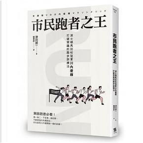 市民跑者之王 by 津田誠一