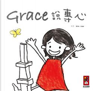 Grace說專心 by Eric Liao