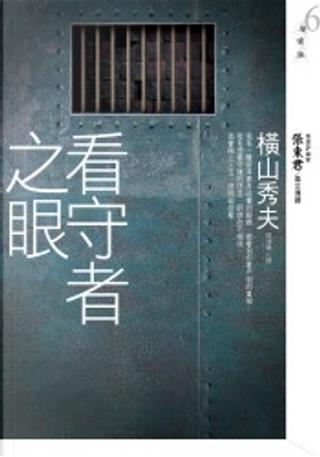 看守者之眼 by 橫山秀夫