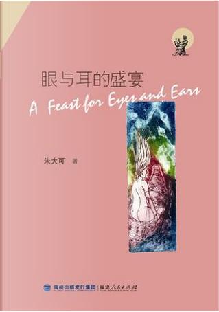 眼与耳的盛宴 by 朱大可