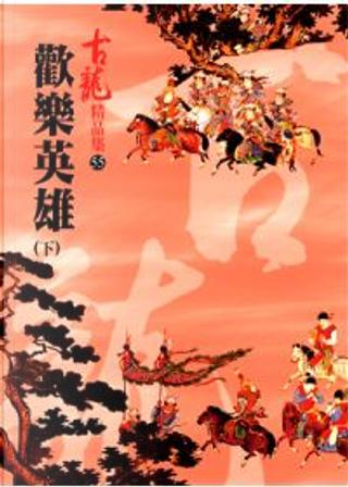 歡樂英雄 下 by 古龍