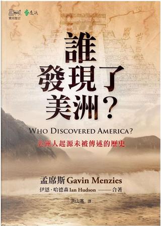 誰發現了美洲 by Gavin Menzies, Ian Hudson