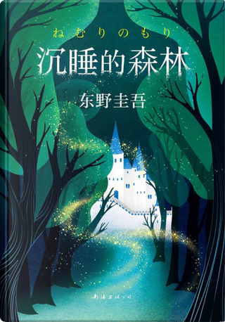 沉睡的森林 by Keigo Higashino, 东野圭吾