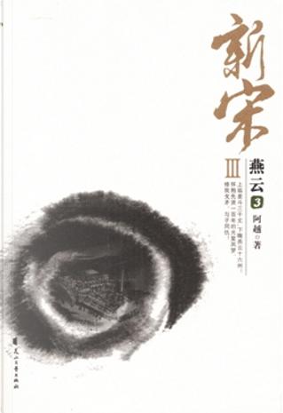 新宋III·燕云3 by 阿越