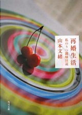 再婚生活 by 山本文緒