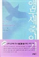 앵무새 죽이기 by Harper Lee