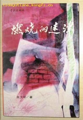 燃烧的迷津 by 朱大可