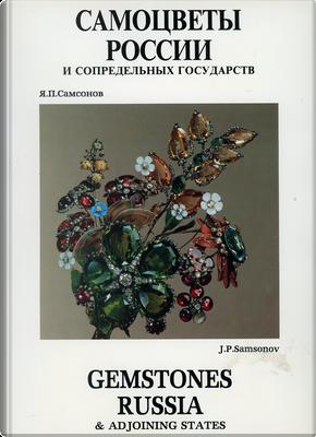 Самоцветы России и сопредельных государств - Gemstones Russia & Adjoining States by Я.П. Самсонов