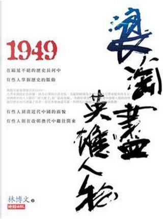 1949浪淘盡英雄人物 by 林博文
