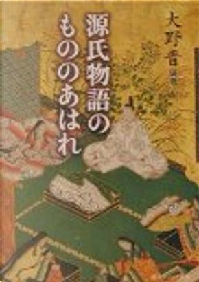 源氏物語のもののあはれ by 大野 晋