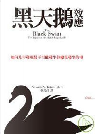 黑天鵝效應 by Nassim Nicholas Taleb