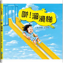 咻!溜滑梯 by 鈴木典丈